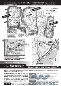 2015キッズ案内_裏_page_1