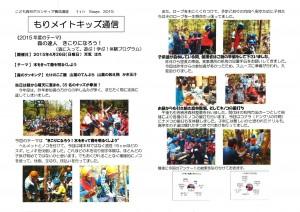 もりのレポート 1th stage 2015_imgs-0001