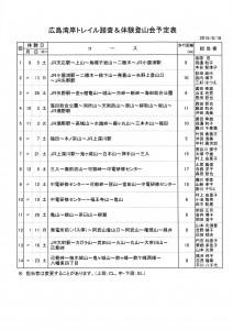 広島湾岸トレイル踏査&体験登山会予定表