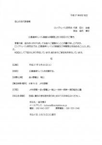 広島湾岸トレイル踏査&体験登山会ご案内