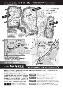 2016キッズチラシ(裏)