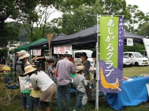 2013年6月川辺の文化祭②あしがる