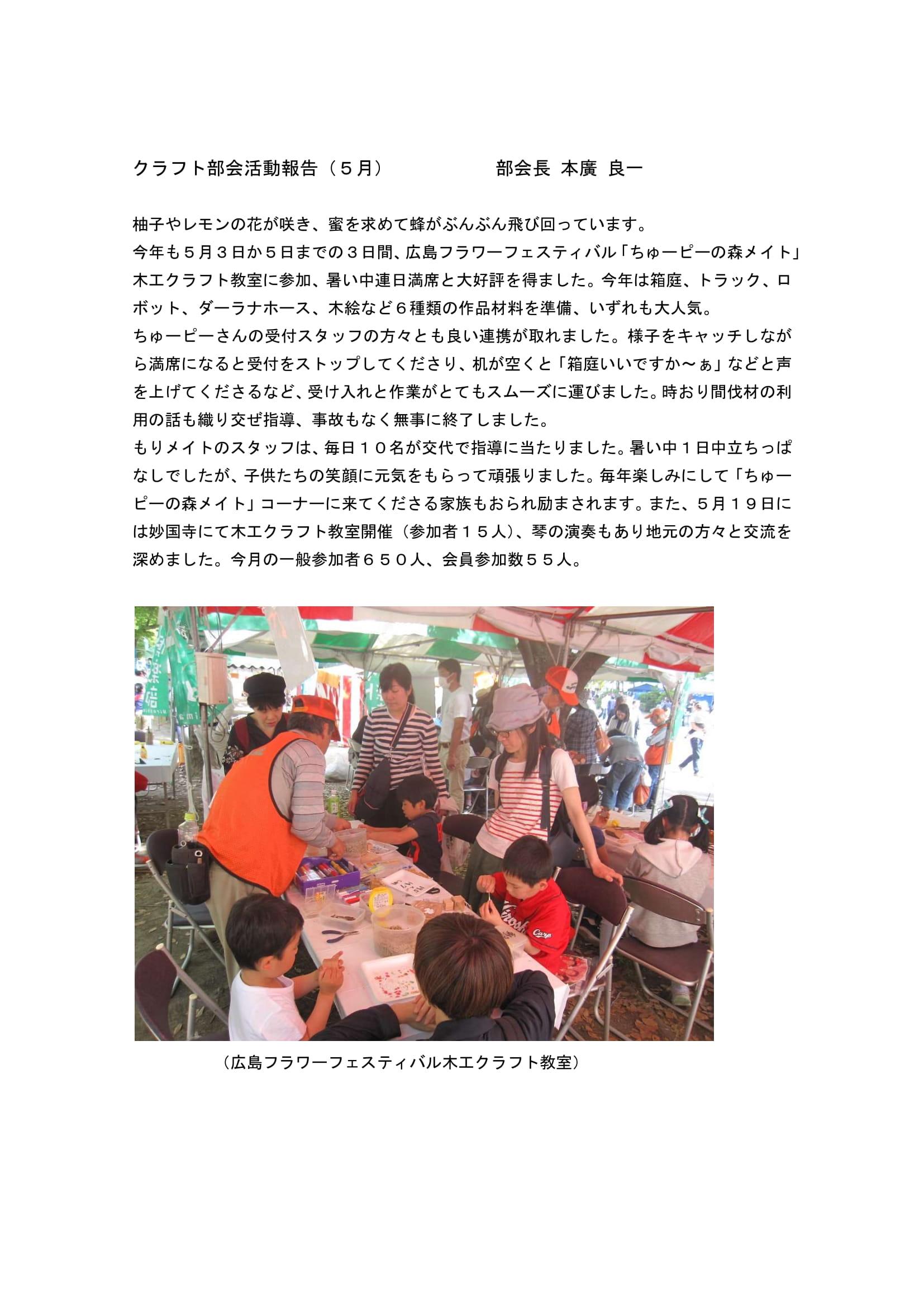 クラフト部会活動報告5月 HPpdf-1