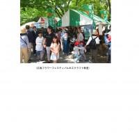 クラフト部会活動報告5月 HPpdf-2