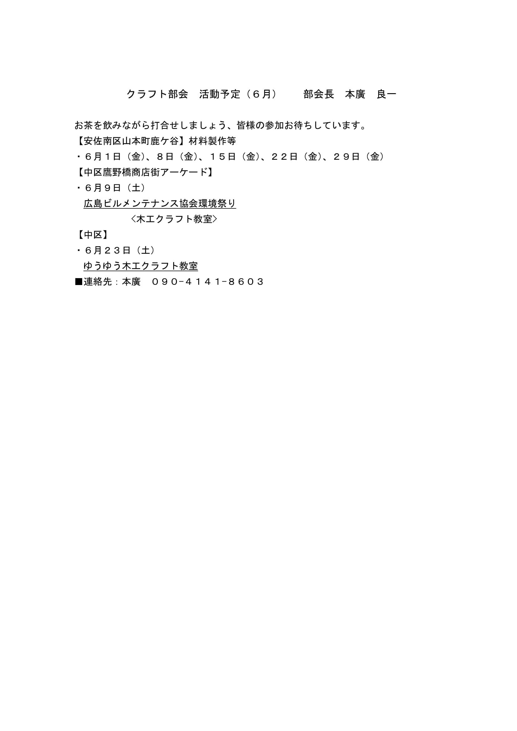クラフト部会活動予定6 HPpdf-1
