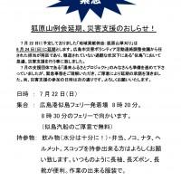 7 月 22 日に予定しておりました「地域貢献例会:狐原山草刈り」は 8 月 24 日(日)に延期