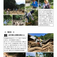 西日本豪雨災害 似島ボランティア活動報告