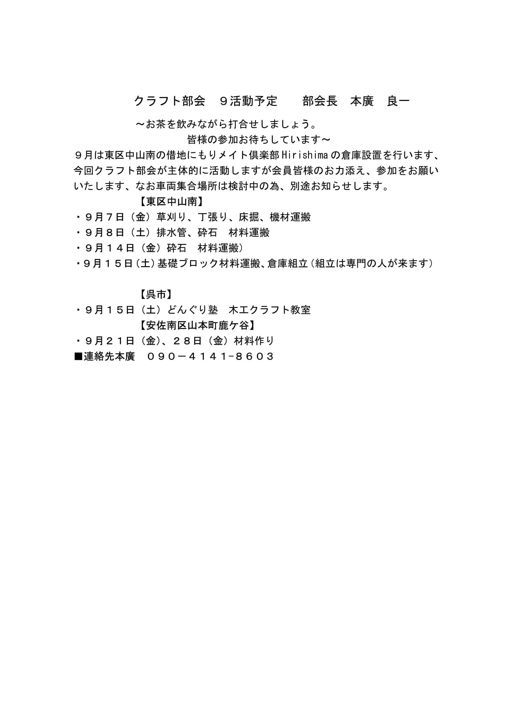 クラフト部会2018年9月予定(HP掲載)-1