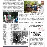 広島西ロータリークラブ