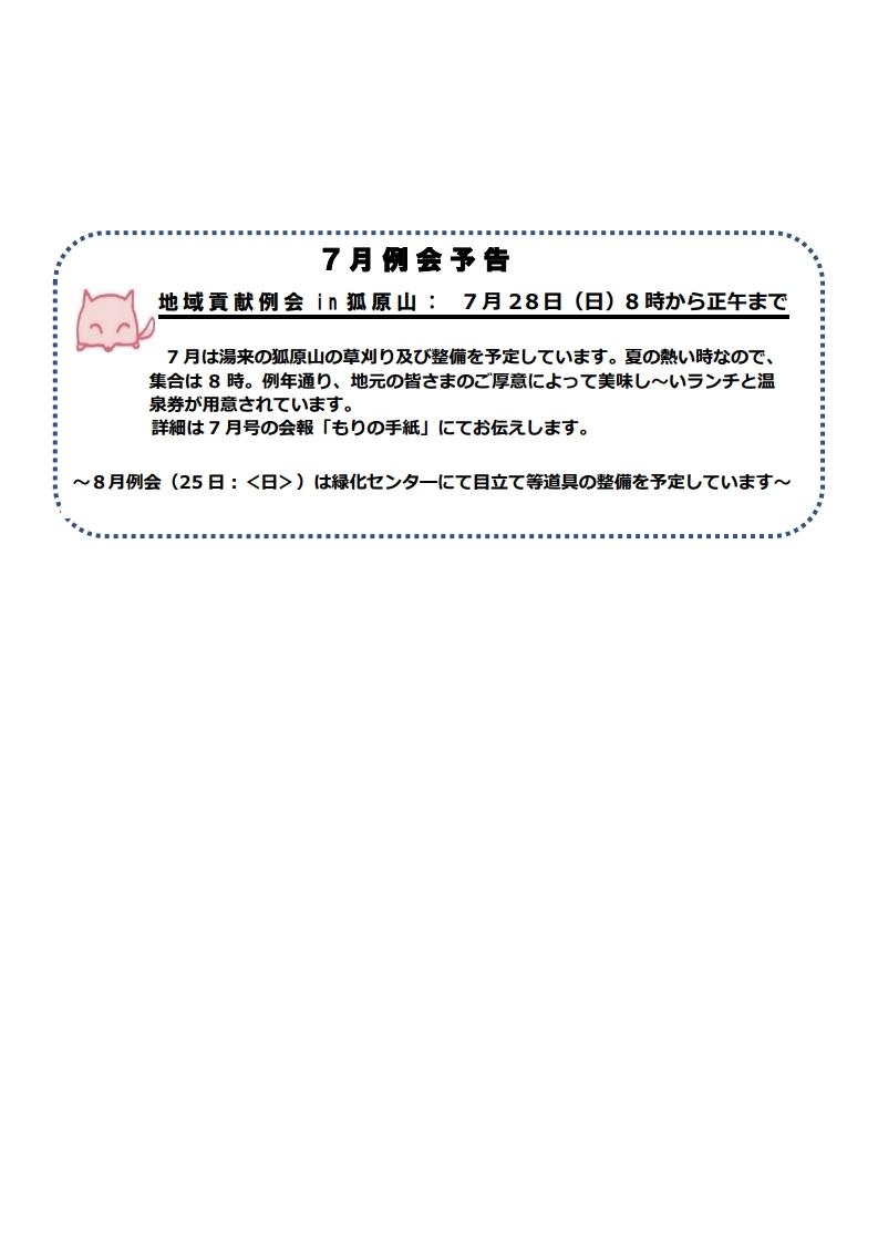 7月(2019)例会予告 in狐原山
