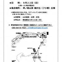 9月例会案内 神の倉山公園整備