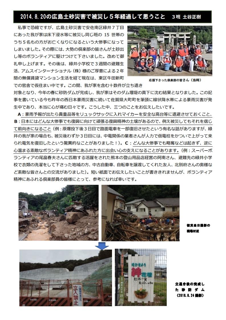 2014.8.20 の広島土砂災害で被災し5年経過して思うこと