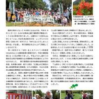 第4回全国山の日 植樹祭活動報告