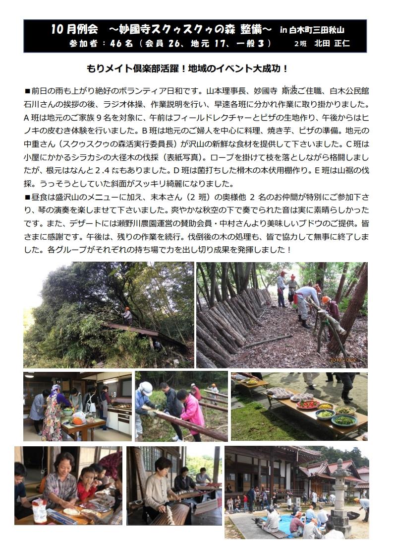 10 月例会 ~妙國寺スクゥスクゥの森 整備~ in 白木町三田秋山
