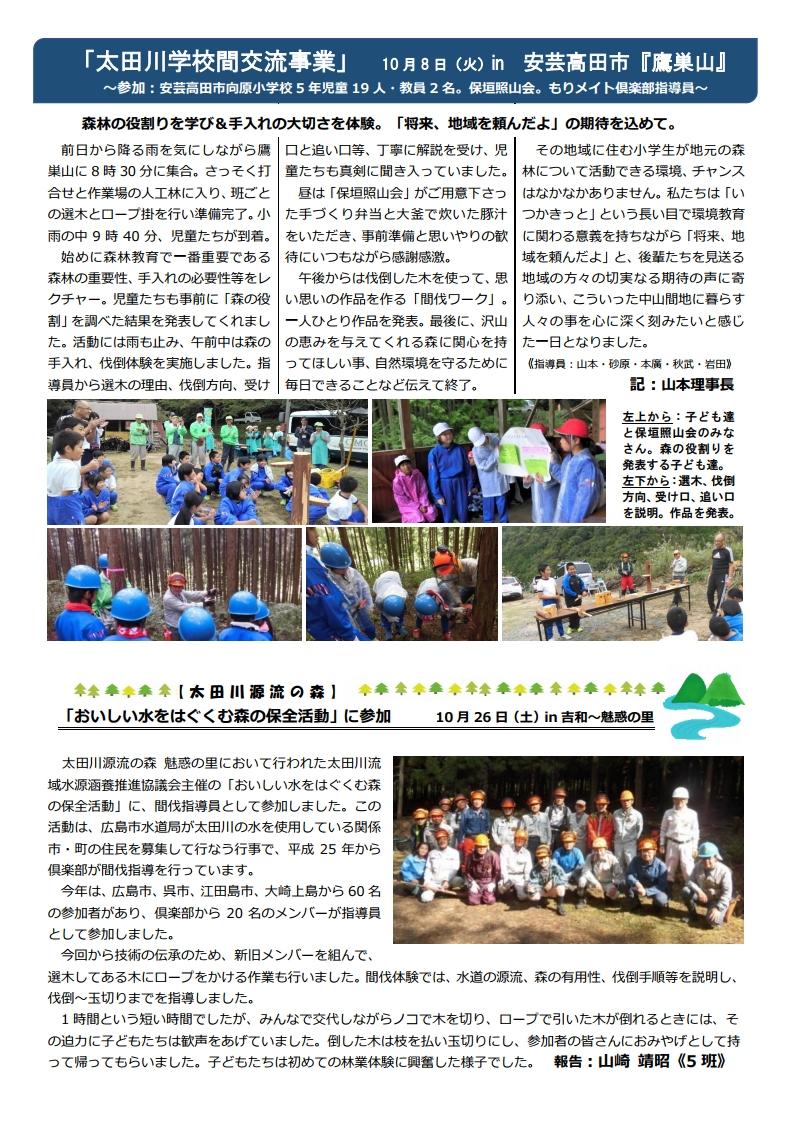 「太田川学校間交流事業」 10 月 8 日(火) in 安芸高田市『鷹巣山』