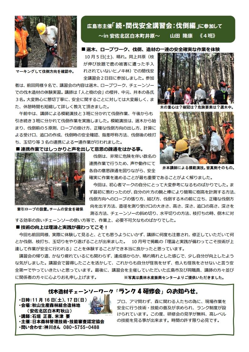 広島市主催「続・間伐安全講習会;伐倒編」に参加して