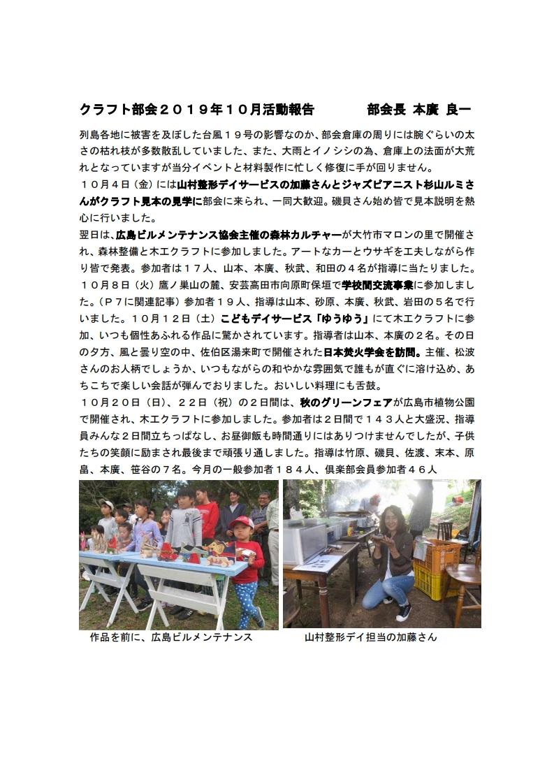 クラフト部会2019年10月活動報告