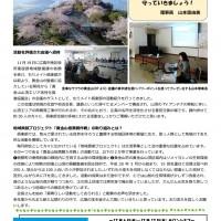 「黄 金山山頂エリア活性化推 進協議会」にて活動実績を報告