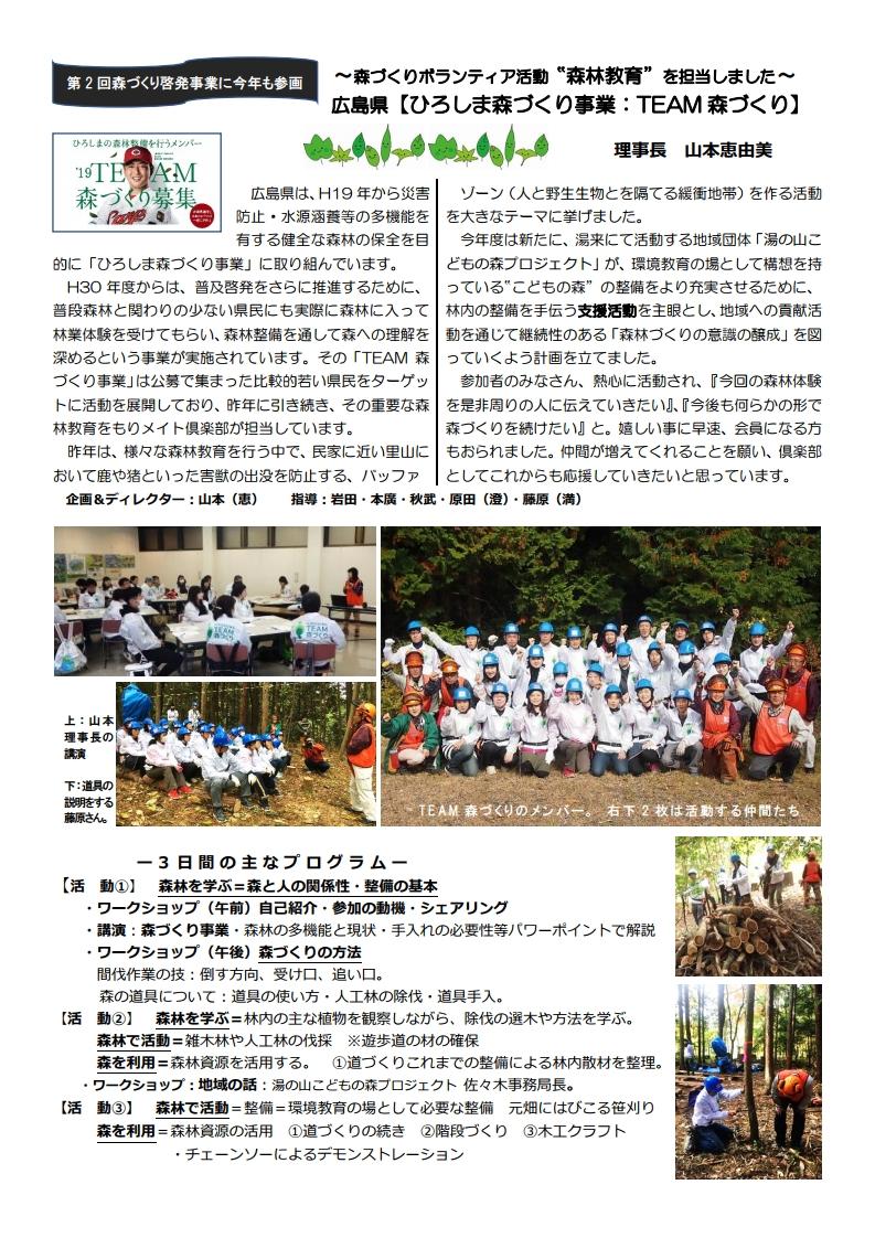 広島県主催2020TEAM森づくりに参加