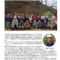 2020年1月例会報告 「恵下山公園整備」