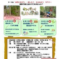 キッズ募集チラシ2021第1回開催日変更