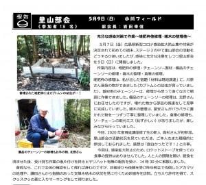 里山HP掲載6月号-1