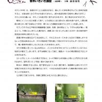 樹木いきいき講座その9HP掲載-1