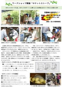 もりの手紙2021年8月号-6