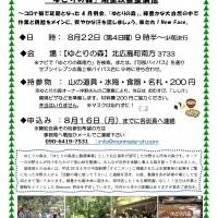 もりの手紙2021年8月号-2