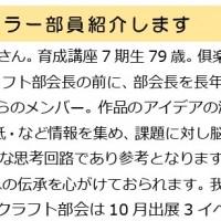 もりの手紙2021年9月号-5_レギュラー部員