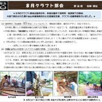 もりの手紙2021年9月号-5_クラフト部会