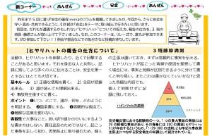 もりの手紙2021年9月号-4_ヒヤリハット