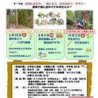 キッズ募集チラシ2021第3回開催日変更